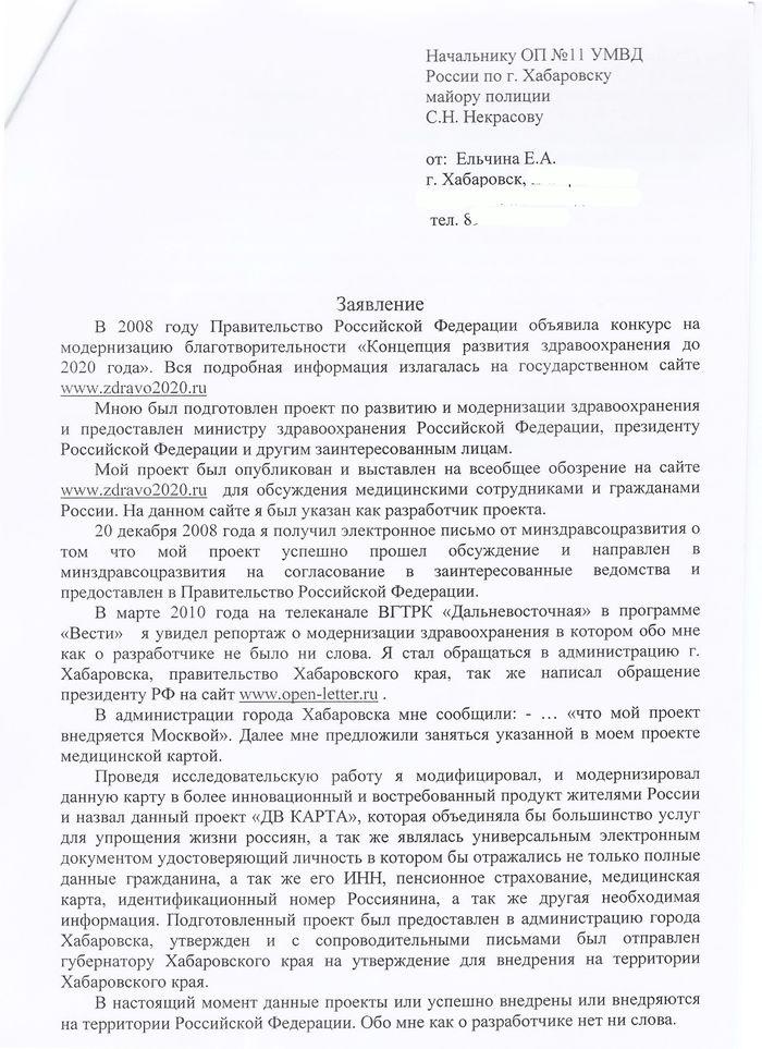 образец заявления в прокуратуру об ознакомлении с материалами проверки - фото 5
